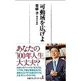 可動域を広げよ (日経プレミアシリーズ)