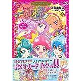 スター☆トゥインクルプリキュア(1)プリキュアコレクション 特装版 (プレミアムKC)