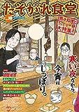 たそがれ食堂 vol.10 (バーズコミックス プラス)