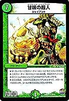 デュエルマスターズ 甘味の超人(レア)/革命ファイナル 第1章「ハムカツ団とドギラゴン剣」(DMR211)/ シングルカード DMR21-018/94