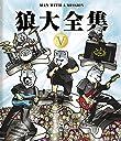【早期購入特典あり】狼大全集V(ステッカー付き) Blu-ray
