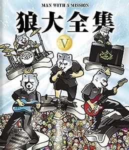 狼大全集V [Blu-ray]