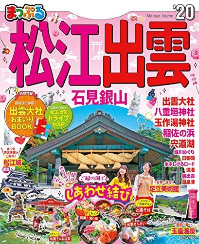 まっぷる 松江・出雲 石見銀山'20