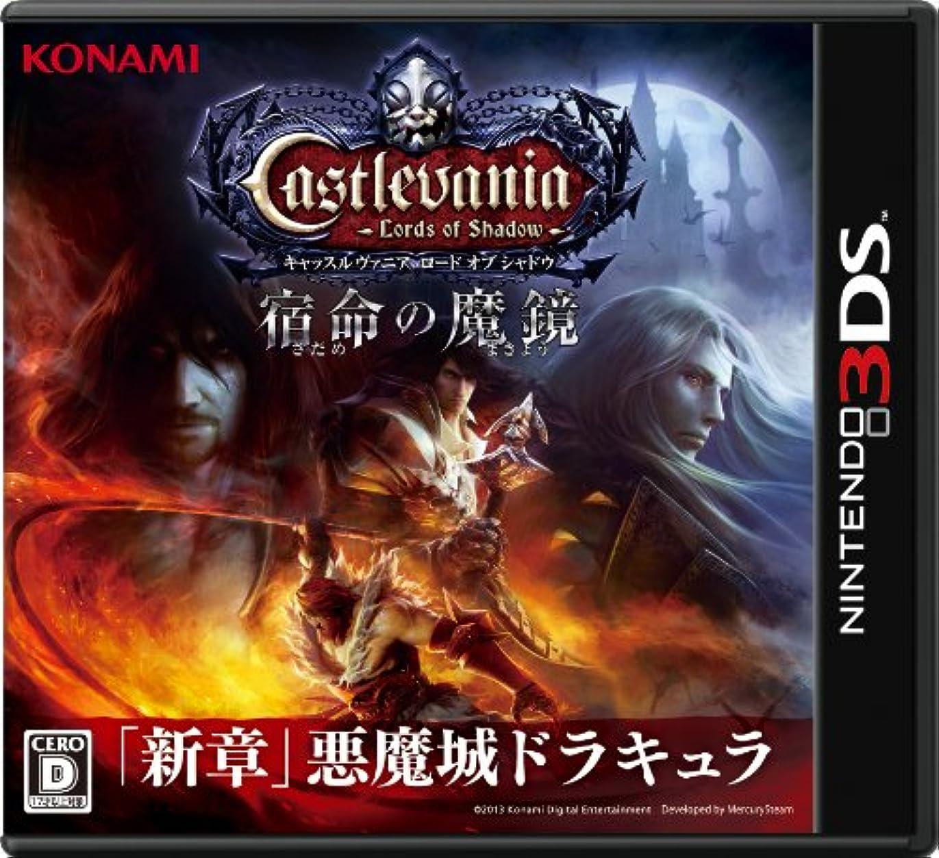 ブラジャーアーサー不一致Castlevania - Lords of Shadow - 宿命の魔鏡 (キャッスルヴァニア ロード オブ シャドウ さだめのまきょう) - 3DS