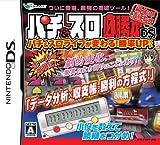 「パチ&スロ必勝本DS」の画像