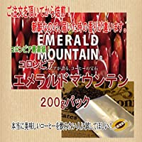 コロンビア エメラルドマウンテン(焙煎度フルシティー)(粉 中挽き) (200g)