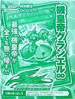 【遊戯王カード】 機皇帝グランエル∞  VJMP-JP054UR (袋とじ) ウルトラレア