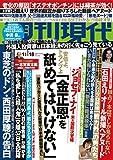 週刊現代 2017年11月18日号 [雑誌]