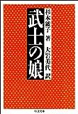 武士の娘 (ちくま文庫)