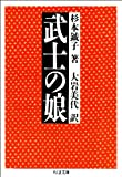 武士の娘 (ちくま文庫) 画像