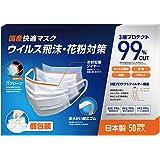 【Amazon限定ブランド】日本製 マスク 不織布 個包装 4段オメガプリーツ 6MM幅広ゴム 50枚入り 使い捨て