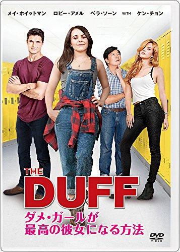 THE DUFF/ダメ・ガールが最高の彼女になる方法 [DVD]