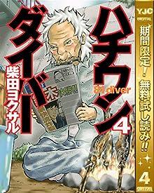 ハチワンダイバー【期間限定無料】 4 (ヤングジャンプコミックスDIGITAL)