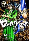 戦国外道伝 ローカ=アローカ(2) (ヤングマガジンコミックス)