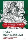 聞いて読む初版グリム童話―ドイツ語朗読CD付 画像