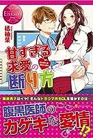 甘すぎる求愛の断り方—Haruka & Arata (エタニティブックス Rouge)
