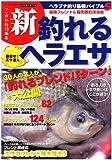 新・釣れるヘラエサ―目指せ!エサ達人 (SANWA MOOK―ヘラブナ釣り最強バイブル)
