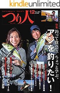 つり人 2017年12月号 (2017-10-25) [雑誌]