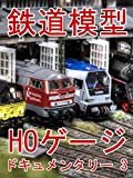 鉄道模型 HOゲージ ドキュメンタリー 3