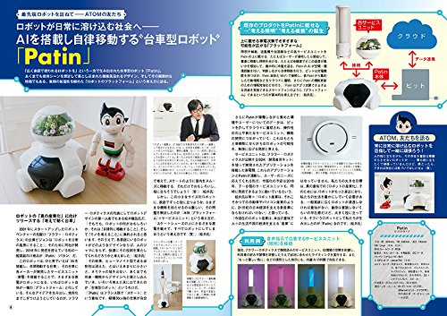 コミュニケーション・ロボット 週刊 鉄腕アトムを作ろう!  2017年 20号 9月19日号【雑誌】