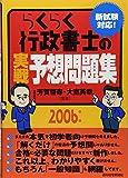 らくらく行政書士の実戦予想問題集〈2006年版〉