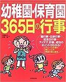 幼稚園・保育園365日の行事