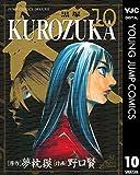 KUROZUKA―黒塚― 10 (ヤングジャンプコミックスDIGITAL)