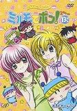 わがまま☆フェアリー ミルモでポン! 2ねんめ(13) [DVD]