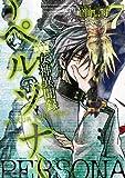 女神異聞録ペルソナ 7 新装版―BE YOUR TRUE MIND. (IDコミックス ZERO-SUMコミックス)