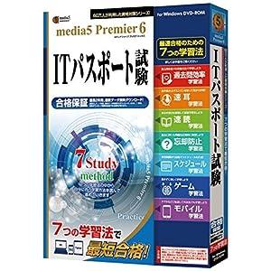 メディアファイブ プレミア6 7つの学習法 ITパスポート試験