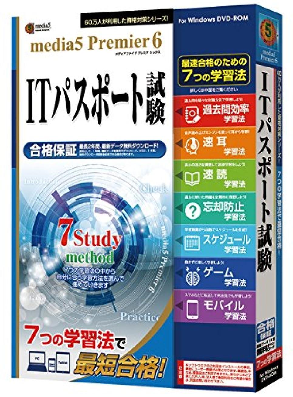 れる盗難コピーメディアファイブ プレミア6 7つの学習法 ITパスポート試験