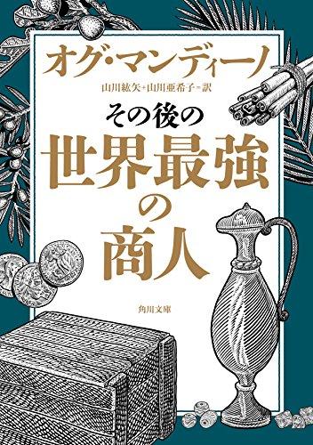 その後の世界最強の商人 (角川文庫)の詳細を見る