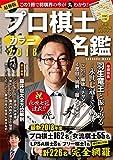 プロ棋士カラー名鑑2018 (扶桑社ムック)