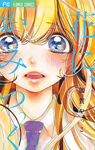 花に、かみつく 2 (Betsucomiフラワーコミックス)