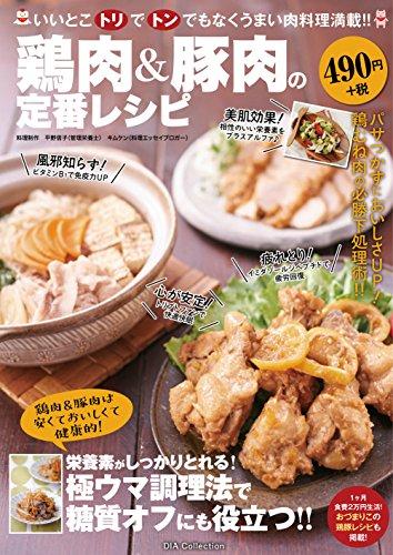 鶏肉&豚肉の定番レシピ (DIA Collection)
