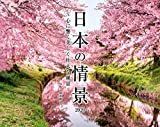 【Amazon.co.jp限定】日本の情景?心に響く美しく壮大な風景?(特典:PC・スマホ用壁紙画像-桜 データ配信) (インプレスカレンダー2020)