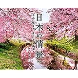 【Amazon.co.jp限定】日本の情景〜心に響く美しく壮大な風景〜(特典:PC・スマホ用壁紙画像-桜 データ配信) (インプレスカレンダー2020)