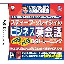 Steve Soresi no Business Eikaiwa PeraPera DS Training [Japan Import] by IE INSTITUTE [並行輸入品]