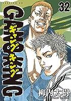 ギャングキング 第32巻
