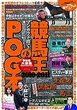 競馬王のPOG本 2010-2011 (白夜ムック376) (白夜ムック Vol. 376)
