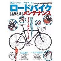 ロードバイク・メンテナンス―まるごと一冊完全マニュアル (M.B.MOOK)