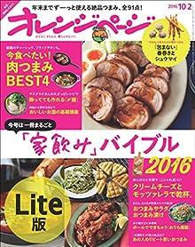 [雑誌] オレンジページ 2016-10-02号