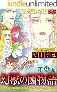 幻獣の國物語 4巻 表紙画像