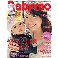 Baby-mo(ベビモ) 2017年 01 月冬春号