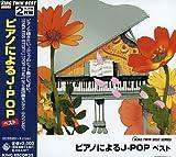 ピアノによるJ-POP ベストを試聴する