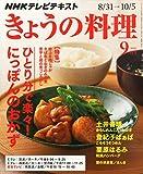 NHKテキスト きょうの料理 2015年 09 月号 [雑誌]