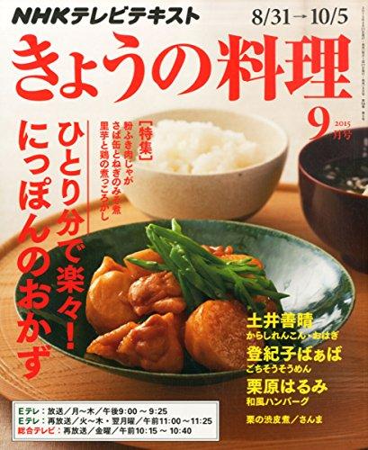 NHKテキスト きょうの料理 2015年 09 月号 [雑誌]の詳細を見る