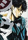 シマウマ 14巻 (ヤングキングコミックス)