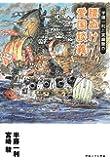 半藤一利と宮崎駿の 腰ぬけ愛国談義 (文春ジブリ文庫)