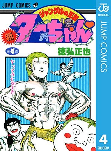 新ジャングルの王者ターちゃん 4 (ジャンプコミックスDIGITAL)